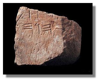 paleo-hebrew-on-stone-yhwh